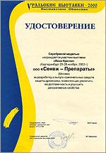 Серебряная медаль выставки «Лаки-Краски» За разработку и выпуск оригинальных средств защиты древесины