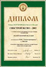Диплом Сибирской Ярмарки «Сибстройэкспо - 2003» За выпуск современных защитно-декоративных покрытий для древесины