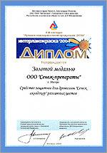 Диплом конкурса «Интерлакокраска 2004» Средство защитное для древесины «СЕНЕЖ АКВАДЕКОР»