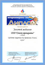 Диплом конкурса «Интерлакокраска 2004» Средство защитное для древесины «СЕНЕЖ САУНА»