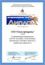 Диплом конкурса «Интерлакокраска 2004» За архитектурно-планировочное решение экспозиции