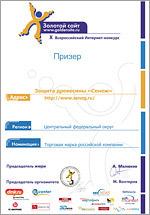 Диплом в номинации «Торговая марка российской компании»