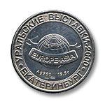 Серебряная медаль выставки «Лаки-Краски»