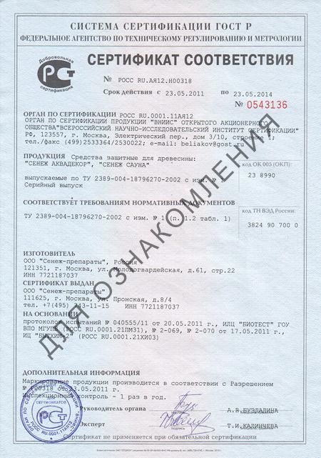 Сенеж огнебио проф сертификат скачать