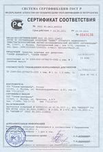 Сертификат соответствия требованиям
