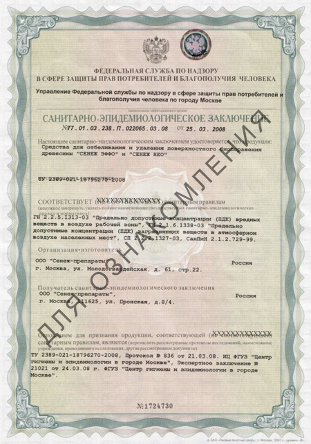 Сенеж Сертификат