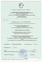 Сертификат соответствия требованиям ГОСТ РИСО 9001-2008 «СЕНЕЖ-ДИСТРИБУЦИЯ» (англ.)
