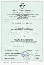 Сертификат соответствия требованиям ГОСТ РИСО 9001-2008 «СЕНЕЖ-ДИСТРИБУЦИЯ»