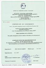 Сертификат соответствия требованиям ГОСТ РИСО 9001-2008 «СЕНЕЖ ЛОГИСТИКА» (англ.)