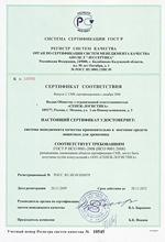 Сертификат соответствия требованиям ГОСТ РИСО 9001-2008 «СЕНЕЖ ЛОГИСТИКА»