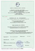 Сертификат соответствия требованиям ГОСТ РИСО 9001-2008 «СЕНЕЖ ПРЕПАРАТЫ» (англ.)
