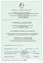 Сертификат соответствия требованиям ГОСТ РИСО 9001-2008 «СЕНЕЖ ПРЕПАРАТЫ»